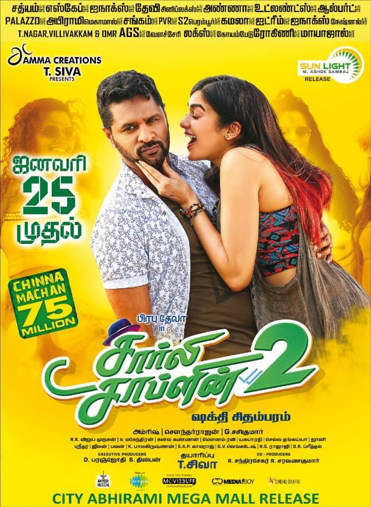 'சார்லி சாப்ளின்-2'– சினிமா விமர்சனம்