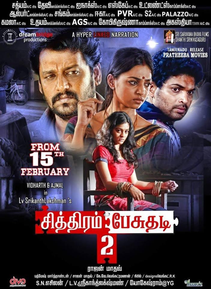 சித்திரம் பேசுதடி-2 – சினிமா விமர்சனம்