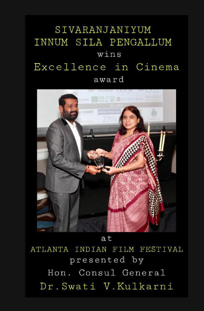 அட்லாண்டா இந்திய திரைப்பட விழாவில் 'சிவரஞ்சனியும் இன்னும் சில பெண்களும்' படத்திற்கு விருது.