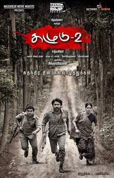 'கழுகு-2' – சினிமா விமர்சனம்