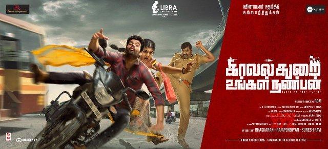 'காவல்துறை உங்கள் நண்பன்' படத்தை லிப்ரா புரடக்க்ஷன்ஸ் நிறுவனம் வெளியிடுகிறது..!