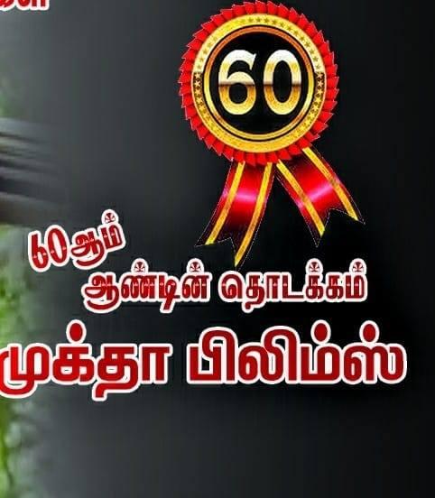 முக்தா பிலிம்ஸ் நிறுவனத்தின் வைர விழா டிசம்பர் 22-ம் தேதி நடைபெறுகிறது