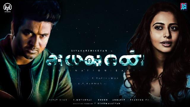 சிவகார்த்திகேயன் நடிக்கும் பிரம்மாண்டமான சயின்ஸ் ஃபிக்ஷன் திரைப்படம் 'அயலான்'!