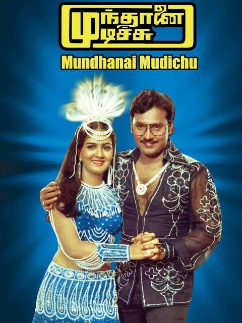 'முந்தானை முடிச்சு' படத்தின் ரீமேக்கில் சசிகுமார் நடிக்கிறாராம்..!