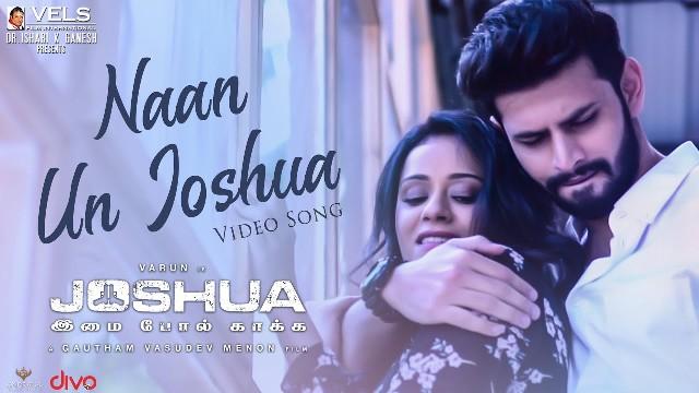 'ஜோஷ்வா – இமைபோல் காக்க' படத்தின் இரண்டாவது பாடல் வெளியானது..!