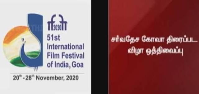 கோவா சர்வதேச திரைப்பட விழா அடுத்தாண்டுக்கு தள்ளி வைக்கப்பட்டது