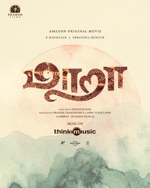 'மாறா' படத்தின் இசையை தின்க் மியூஸிக் நிறுவனம் வெளியிடுகிறது..!