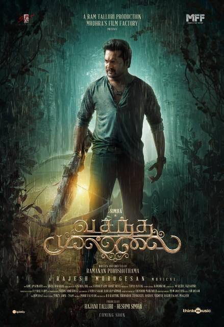 நடிகர் பாபி சிம்ஹாவின் 'வசந்த முல்லை' திரைப்படம்..!