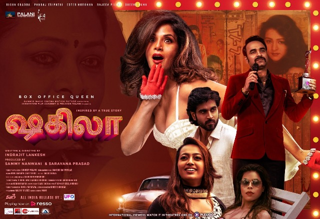 நடிகை ஷகிலாவின் வாழ்க்கை வரலாற்று திரைப்படம் 'ஷகிலா'..!