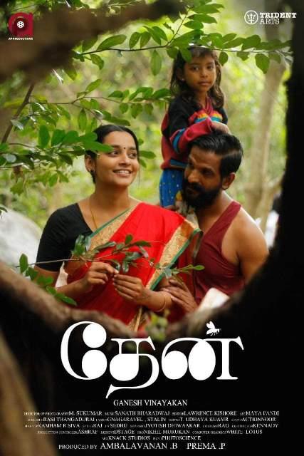மலைவாழ் மக்களின் கண்ணீர்க் கதையைச் சொல்ல வரும் 'தேன்' திரைப்படம்