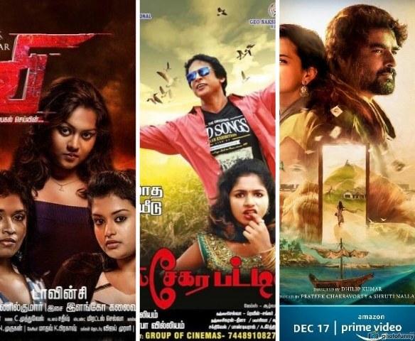 இன்று 2021, ஜனவரி 8-ல்- வெளியாகும் தமிழ்த் திரைப்படங்கள்