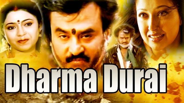 ரஜினிக்கு சந்தோஷத்தையும், துக்கத்தையும் ஒன்றாகக் கொடுத்த 'தர்மதுரை' திரைப்படம்
