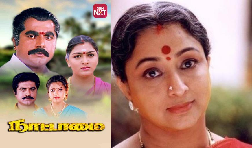 'நாட்டாமை' படத்தில் குஷ்பூ கேரக்டரில் முதலில் நடிக்க இருந்தது லஷ்மியா..?