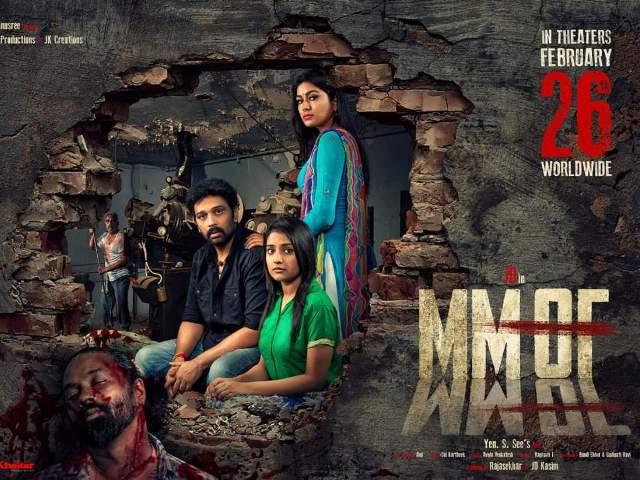 ஒரு தியேட்டருக்குள்ளேயே நடக்கும் கதையில் உருவாகியிருக்கும் 'MMO7' திரைப்படம்