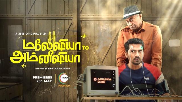 ZEE-5 OTT-யில் வெளியாகிறது 'மலேஷியா டூ அம்னீஷியா' திரைப்படம்..!