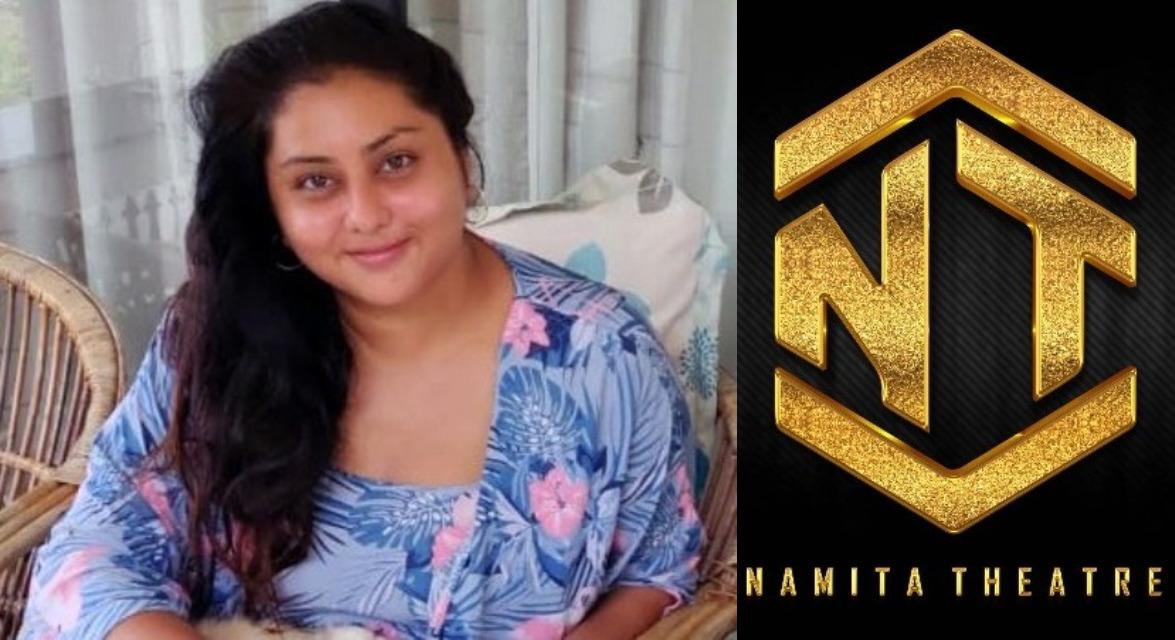 நடிகை நமீதா ஆரம்பிக்கும் புதிய OTT தளம் 'நமீதா தியேட்டர்ஸ்'..!