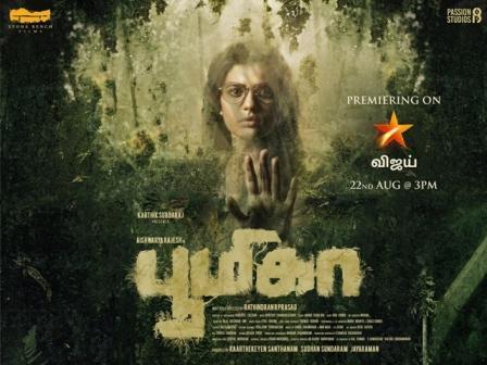 ஐஸ்வர்யா ராஜேஷ் நடித்த 'பூமிகா' திரைப்படம் விஜய் டிவியில் வெளியாகிறது..!