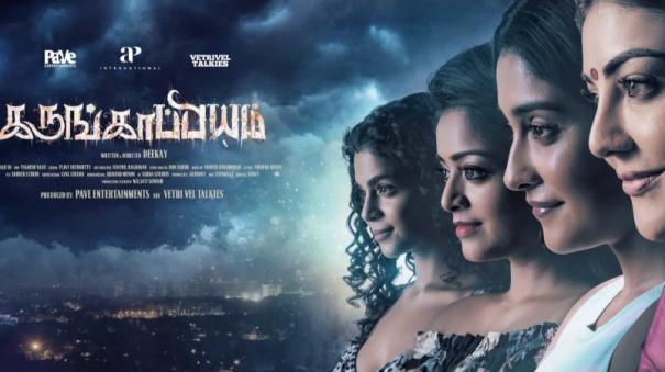 நாயகிகளை முன்னிலைப்படுத்தும் 'கருங்காப்பியம்' திரைப்படம்